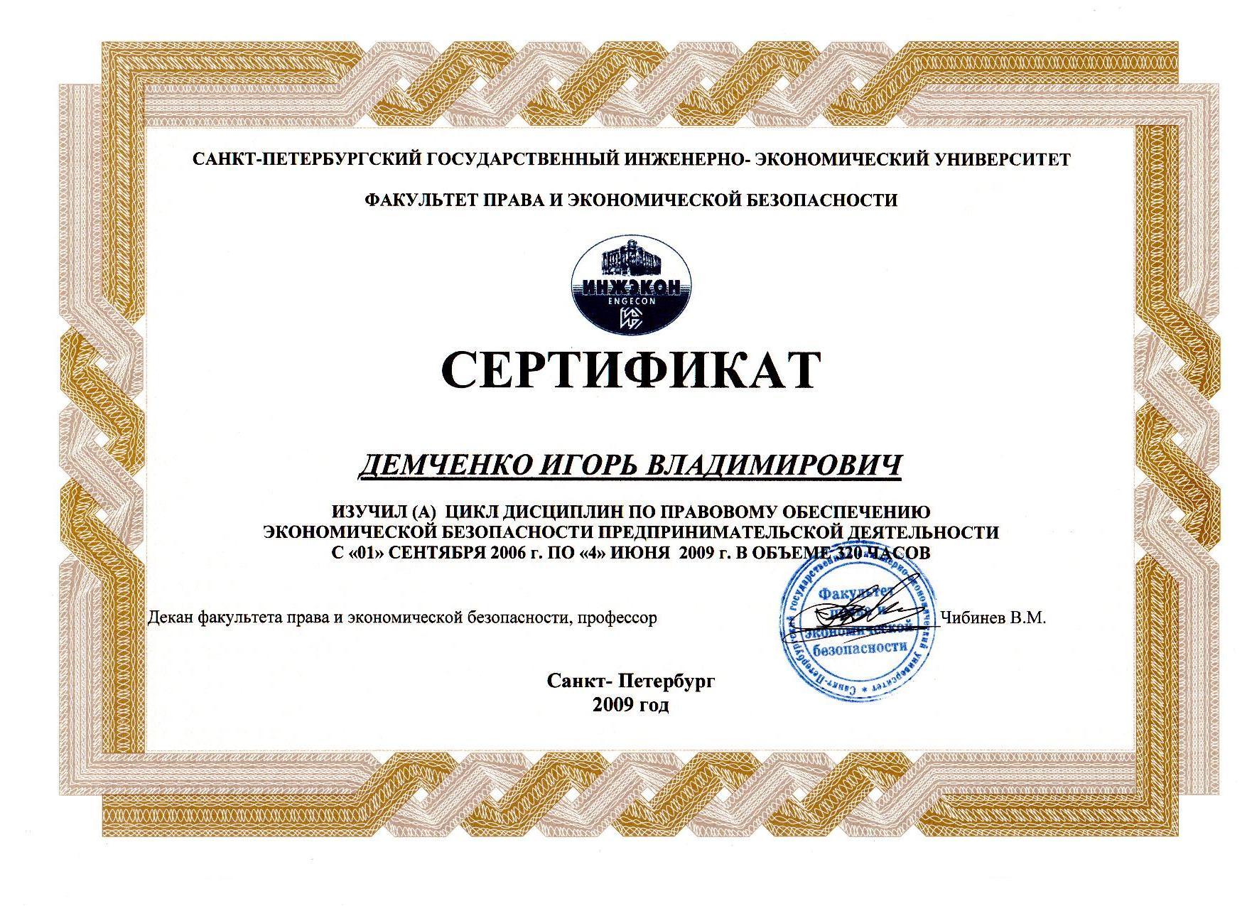 юридическая консультации и метро университет